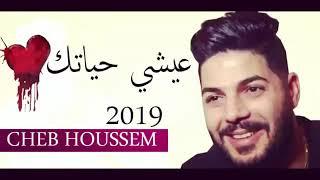 Cheb Houssem 2019 - 3ichi 7yatk - روائع الشاب حسام عيشي حياتك - Rai Jdid 2019 تحميل MP3