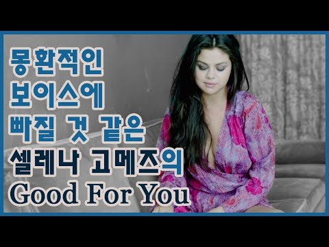 [팝송가사해석] 셀레나 고메즈의 Good For You 몽환적인 그녀의 보이스