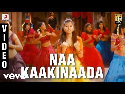 Naa Kaakinaada  Suchitra