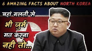 6 Amazing facts about North Korea |@ Facts Khojer| #shorts | life in north korea | north korea facts