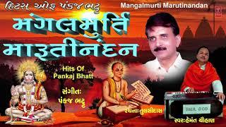 હનુમાન ભજન || Mangal Murti Maruti Nandan   - YouTube