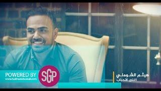 هيثم الشوملي اغلى الاحباب | Haitham Shomali Aghla Al A7bab (Lyrics Video) تحميل MP3