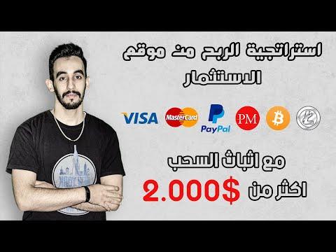 استراتجية الكسب 2000$ من موقع  money online investment مع اثبات السحب
