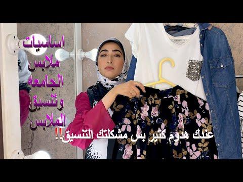 اساسيات ملابس الجامعه وتنسيق الملابس باكتر من طريقه- back to school basic clothes & styling