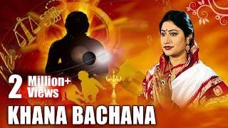 Khana Bachana(Akatya Bachana) I Namita Agrawal | Sidharth TV