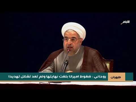 شاهد بالفيديو.. طهران | روحاني : ضغوط اميركا بلغت نهايتها ولم تعد تشكل تهديدا
