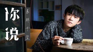 【TFBOYS易烊千玺】《你说》MV饭制版【Jackson Yi YangQianXi】