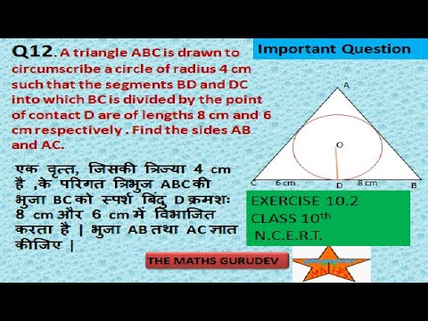 Question 12, Exercise 10.2, Chapter 10, CIRCLE, VRIT, NCERT SOLUTIONS by THE MATHS GURUDEV,