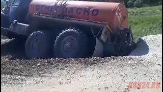Бензовоз влетел в промоину на дороге