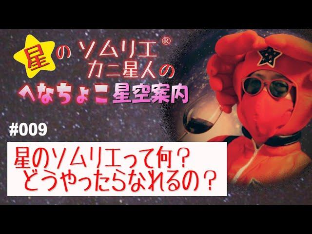 【へなちょこ星空案内#009】星のソムリエって何?編