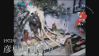 1972年の彦根料理祭り【なつかしが】