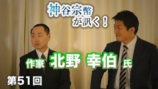 第51回 作家・北野幸伯氏に訊く!日本が危ない世界情勢