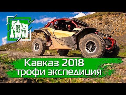 Off Road | Кавказ 2018 | ТРОФИ #экспедиция #кавказ #горыкавказа #кавказтуризм #путешествия #туризм