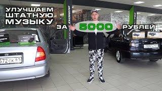 Как улучшить штатную аудиосистему за 5 000 рублей!?!?!?!