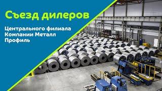 Съезд дилеров Компании Металл Профиль