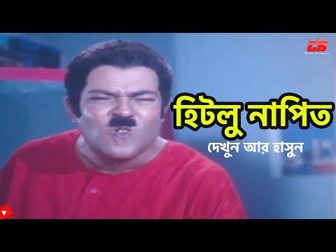 Hitlu Napit | হিটলু নাপিত | Rajib&Others | Khobordar Movie Scene