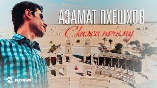 Азамат Пхешхов - Скажи почему | Премьера клипа 2019