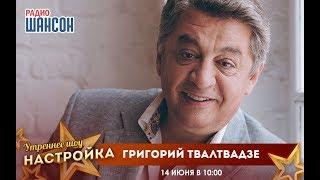 «Звездный завтрак» со спортивным журналистом Григорием Твалтвадзе