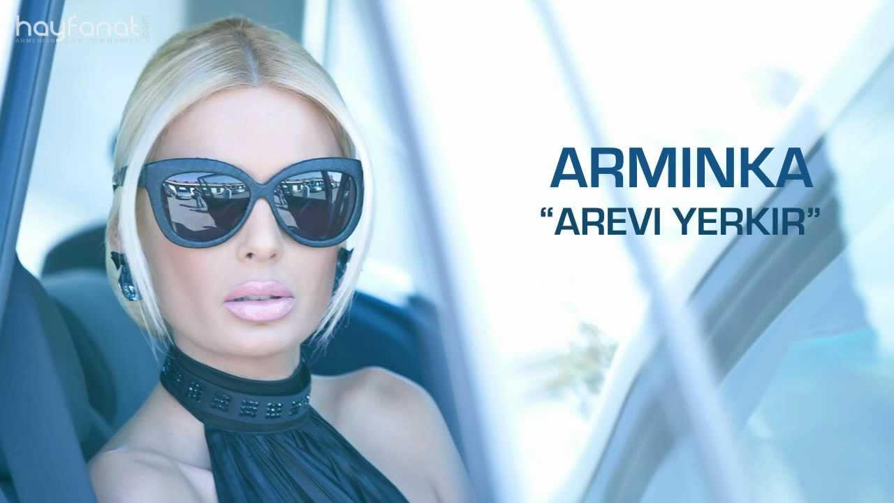 Arminka – Arevi Yerkir (Audio) // Armenian Pop // HF New // HD