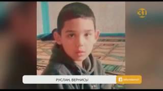 В Шымкенте больше 4 месяцев полицейские не занимались поисками пропавшего ребенка