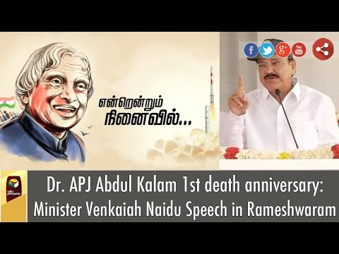 Central-minister-Venkaiah-Naidu-addressing-the-gathering-at-Abdul-Kalams-memorial-Ramanathapuram