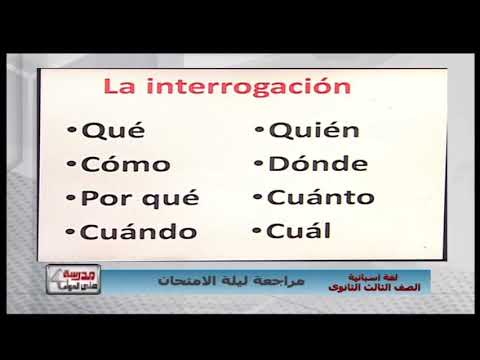 لغة أسبانية الصف الثالث الثانوى 2019 - مراجعة ليلة الامتحان 30-6-2019