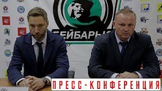 Пресс- конференция по итогам двух матчей «Бейбарыс» - «Горняк».