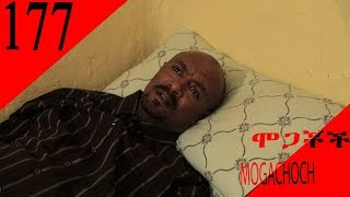 Mogachoch EBS Latest Series Drama - S08E177 - Part 177