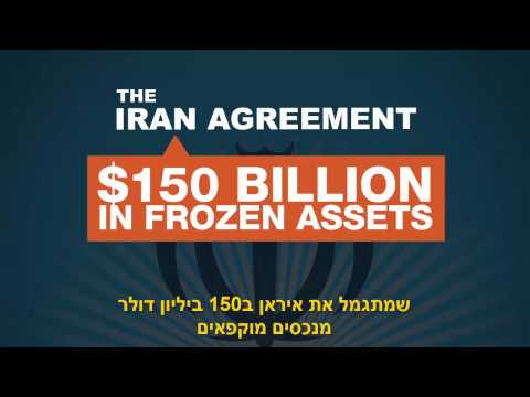 """סרטון הסברה מרתק על ההסכם של ארה""""ב ואיראן"""