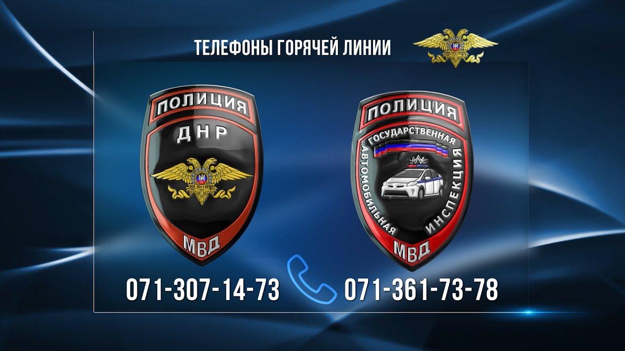 Горячие линии МВД ДНР — ГАИ и УСБ
