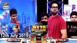Jeeto Pakistan   Lahore Special   12th July 2019   ARY Digital Show