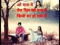 ओ यारा वे-मेरा दिल खो गया है- o yara ve  new song hindi sad song 2018 RAM sankar o yara ve video download