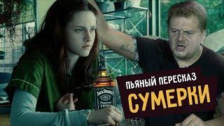Пьяный пересказ – СУМЕРКИ