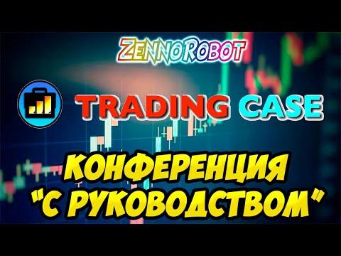 Кто стоит за Trading Case? Конференция с Руководством компании
