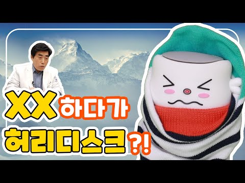기침하다 허리디스크까지?! 겨울 감기 대처법 (feat. 동작침법)