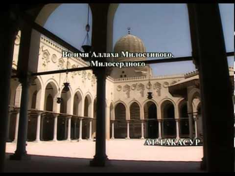 Сура Страсть к преумножению <br>(ат-Такасур) - шейх / Абдуль-Басит Абдус-Сомад -