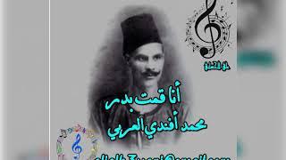 تحميل و استماع محمّد أفندي العربي /أنا قمت بدر /علي الحساني MP3