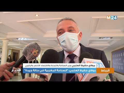 مولاي حفيظ العلمي الصناعة المغربية في حالة جيدة