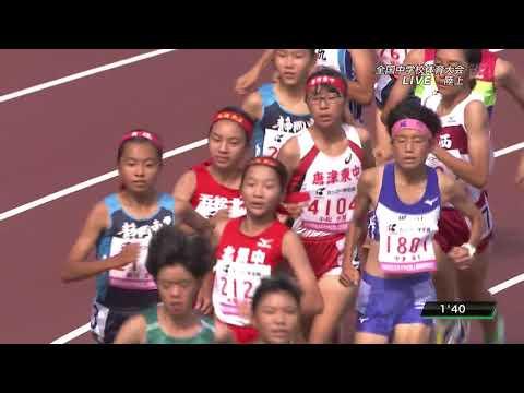2018全国中学校選手権大会陸上女子1500m決勝!