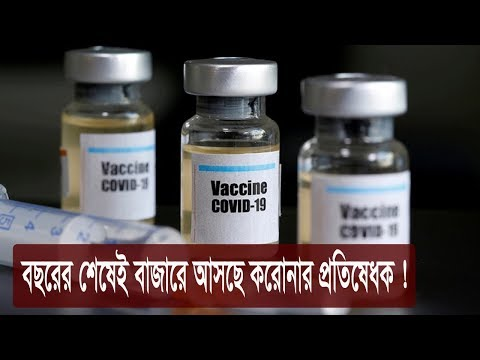 , title : 'বছরের শেষেই বাজারে আসছে করোনার প্রতিষেধক !   Covid Update   Covid Vaccine'