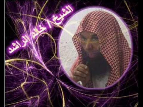 حديث رؤية الله سبحانه – الشيخ / خالد الراشد – مؤثر
