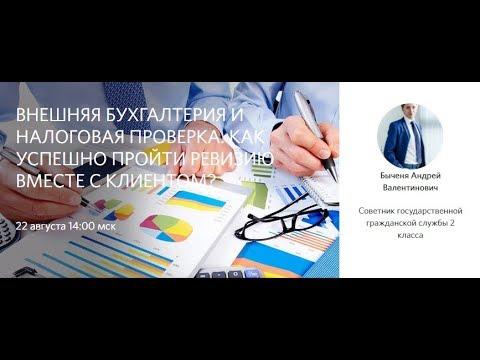 Внешняя бухгалтерия и налоговая проверка. Как успешно пройти ревизию вместе с клиентом?