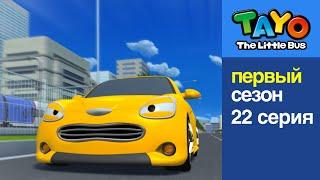Приключения Тайо, 22 серия - Опасная скорость, мультики для детей про автобусы и машинки