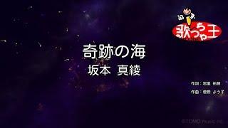 カラオケ奇跡の海/坂本真綾