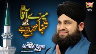 Hafiz Ahmed Raza Qadri I Mere Aqa Mujhe Tanha Nahi Rehne Detey I New Naat 2019 I Official Video