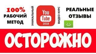 Мой источник дохода в YouTube / Зелик Александр / обман