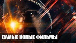 НОВЫЕ ФИЛЬМЫ 2018 / ЛУЧШИЕ НОВИНКИ КИНО