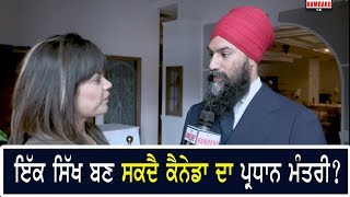 Jagmeet Singh, First Sikh in the race for Canadian PM | Hamdard Tv |