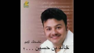 اغاني طرب MP3 خالد بن حسين ـ احبه تحميل MP3