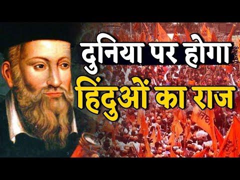 हिंदु धर्म पर Nostradamus और Peter Hurkos की चौकाने वाली भविष्यवाणी
